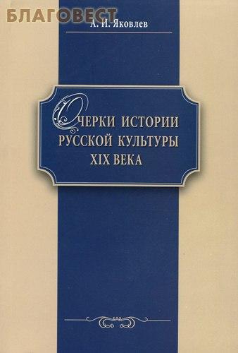 Очерки истории русской культуры XIX века. А. И. Яковлев