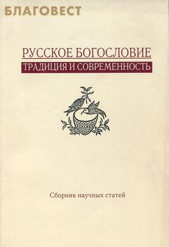 Русское богословие. Традиция и современность. Сборник научных статей ( Православный Свято-Тихоновский Гуманитарный Университет -  )