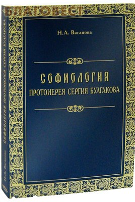 Софиология протоиерея Сергия Булгакова. Н. А. Ваганова