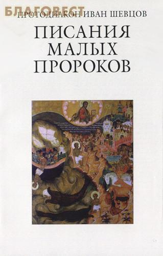 Писания малых пророков. Протодиакон Иван Шевцов
