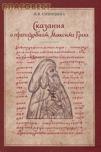 Сказания о преподобном Максиме Греке. Н. В. Синицына