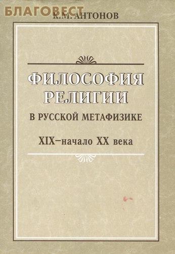 Философия религии в русской метафизике. XIX- начало XX века. К. М. Антонов