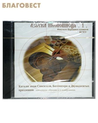 Диск (CD) Азбука иконописца № 1. Каталог икон спасителя, Богоматери и Двунадесятых праздников. (  -  )