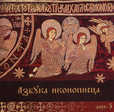 Диск (CD) Азбука иконописца №3. Иконография Господской Плащаницы. (  -  )