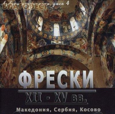 Диск (CD) Азбука иконописца №4. Фрески XII- XV вв.Македония, Сербия, Косово (  -  )