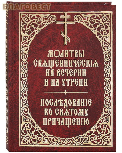Молитвы священнические на Вечерни и на Утрени. Последование ко Святому Причащению. Церковнославянский шрифт