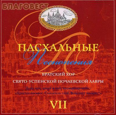 Диск (CD) Пасхальные песнопения. Братский хор Свято- Успенской Почаевской Лавры. Выпуск VII