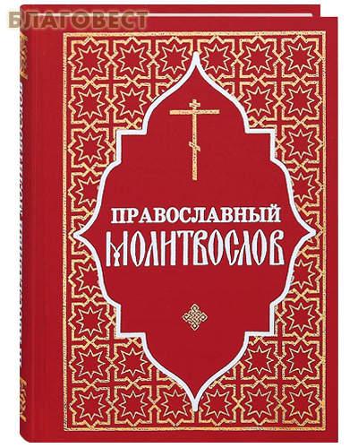 Православный молитвослов. Русский шрифт. В ассортименте