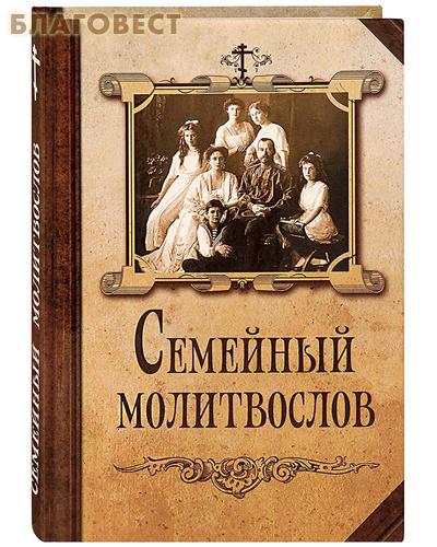 Молитвослов семейный. Русский шрифт ( Благовест -  )