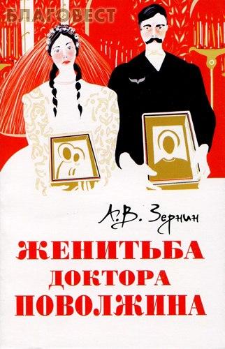 Женитьба доктора Поволжина. А. В. Зернин ( Лепта -  )