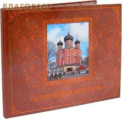 Донской монастырь. Альбом