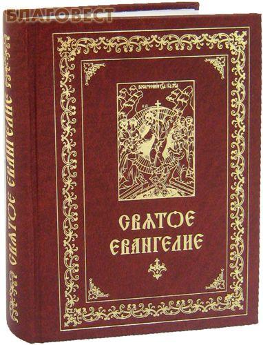 Святое Евангелие. Русский язык. В ассортименте ( Духовное преображение -  )