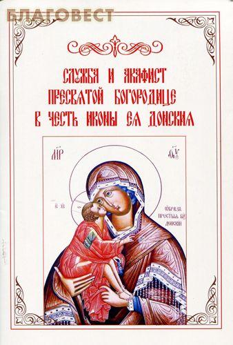 Служба и Акафист Пресвятой Богородице в честь иконы Ея Донския ( Духовное преображение -  )