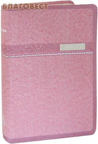 Библия. Гибкий переплет из искусственной кожи. Серебряный декорированный обрез, закладка. Без неканонических книг