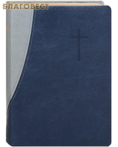 Библия. Канонические книги. Гибкий переплет из искусственной кожи. Золотой обрез. Цвет в ассортименте