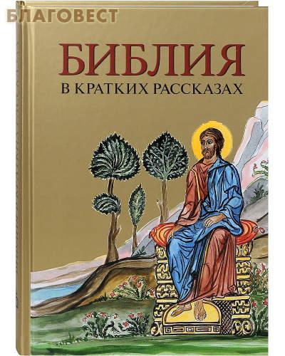 Библия в кратких рассказах ( Российское Библейское Общество -  )