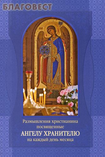 Размышления христианина посвященные Ангелу Хранителю на каждый день месяца