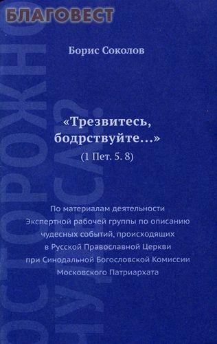 Трезвитесь, бодрствуйте...Борис Соколов ( Сергиев Посад -  )