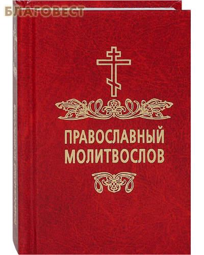Православный молитвослов. Карманный формат. Русский шрифт ( Московское подворье Свято-Троицкой Сергиевой Лавры -  )