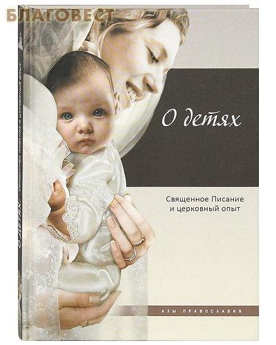 О детях. Священное Писание и церковный опыт ( Дар,  Москва -  )