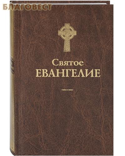 Святое Евангелие. Русский язык ( Оранта -  )