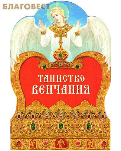 Таинство Венчания ( Дар,  Москва -  )