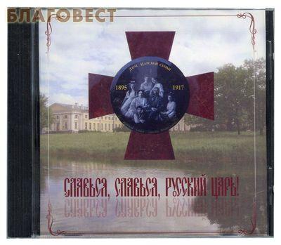Диск (CD) Славься, славься, Русский Царь!