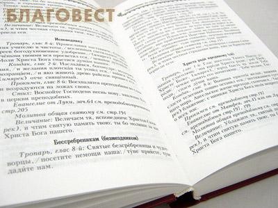 Полный молитвослов и псалтирь на всякую потребу. Русский шрифт