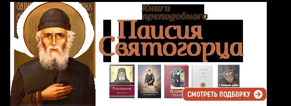 Книги старца Паисия