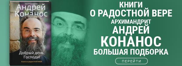 Андрей Конанос