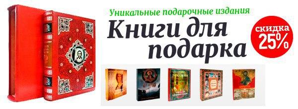 Подарочные книги -25%
