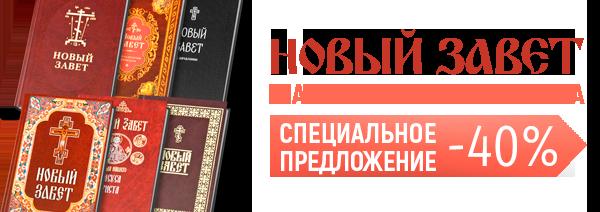 Книги Нового Завета -40%
