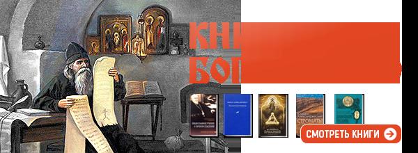 Богословские книги-40%