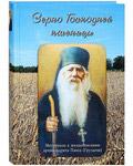 Зерно Господней пшеницы. Материалы к жизнеописанию архимандрита Павла (Груздева)