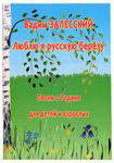 Песни о Родине для детей и взрослых. Люблю я русскую березу. Вадим Залесский