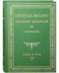 Творения. Слова и речи. Том 2-й. Святитель Филарет Митрополит Московский. Репринтное издание 1874 года