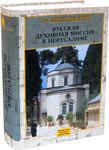 Русская духовная миссия в Иерусалиме. А. А. Дмитриевский