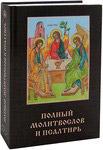 Полный молитвослов и псалтирь. Русский шрифт