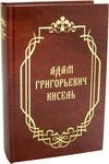 Адам Григорьевич Кисель