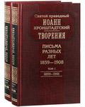 Творения. Письма разных лет 1859-1908. В 2-х томах. Святой праведный Иоанн Кронштадтский