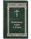 Последование Вечерни и Утрени. Карманный формат. Церковно-славянский шрифт