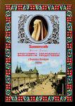 Паломничество Великой Княгини Елисаветы Феодоровны в Орловскую и Калужскую губернии