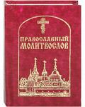 Молитвослов православный. Карманный формат. Русский шрифт. Цвет в ассортименте