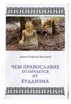 Чем Православие отличается от буддизма. Диакон Георгий Максимов
