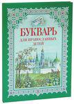 Букварь для православных детей