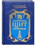 Православный молитвослов. Молитвенный щит богомольца. Русский шрифт. Цвет в ассортименте