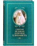 Святая великая княгиня Елизавета. Татьяна Копяткевич