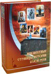 Неизвестные страницы истории Белой Руси в документах и исследованиях (с древнейшиих времен до 1569 года)