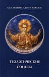 Теологические сонеты. Схиархимандрит Авраам