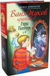 Ваня Жуков против Гарри Поттера и Ко. Комплект из двух книг в суперобложке. Ирина Ковальчук